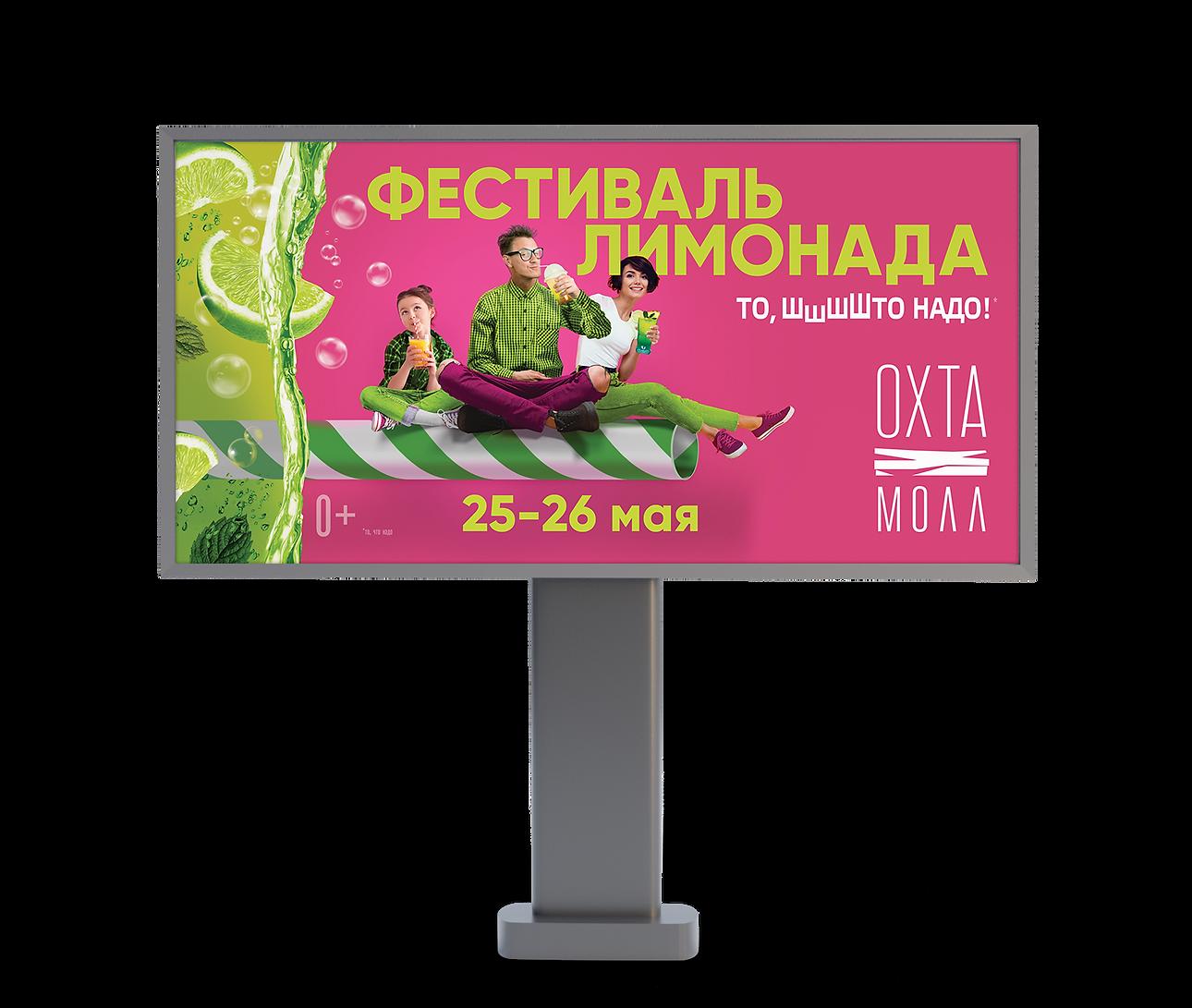Kollegi CA. Охта Молл реклама Фестиваль Лимонада