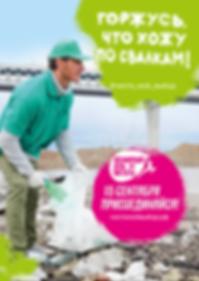 Kollegi CA. Чистая Работа Всемирный день чистоты реклама