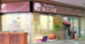 猫カフェ | 山梨県 | 保護猫 | 里親 | ねこりば | 里親募集型猫カフェ
