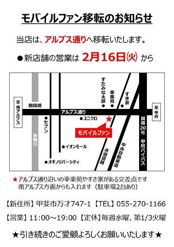 ★新店舗案内.jpg