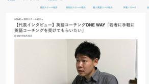 【メディア掲載情報】英語コーチングONE WAY「若者に手軽に英語コーチングを受けてもらいたい」〜英語コーチングスクール比較ナビ様〜