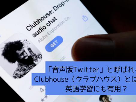 【完全解説】音声版Twitterと呼ばれる「Clubhouse(クラブハウス)」とは?英語学習にも有用?