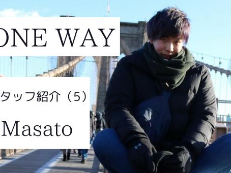 「英語学習は筋トレ。継続していくことで自分のモノになっていきます!」ONE WAYスタッフ紹介(5) ONE WAY英語コーチ:Masato