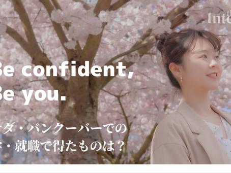 """Be confident, Be you.""〜カナダでの留学・就職で得たものは?〜【後編】"