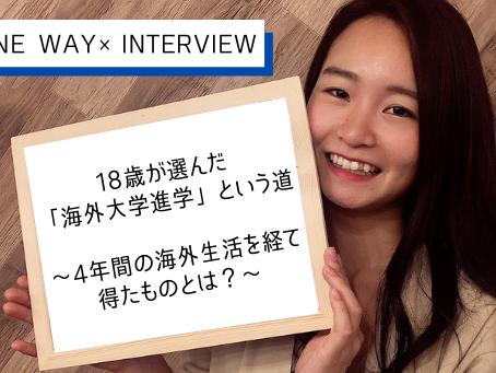 【留学体験談】18歳が選んだ「海外大学進学」という道〜4年間の海外生活を経て得たものとは?〜