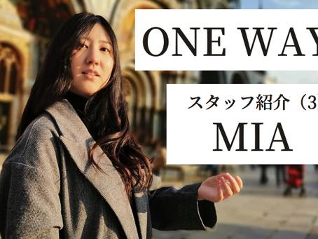 ONE WAYスタッフ紹介③ Mia