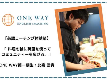 【英語コーチング体験談】料理を軸に英語を使ってコミュニティーを広げるために。ONE WAY第一期生:比嘉 辰貴さん