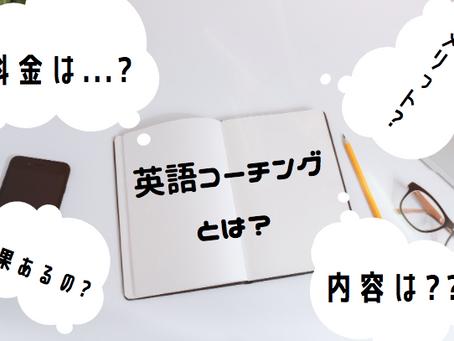 【初心者向け】英語コーチングって実際なんなの?