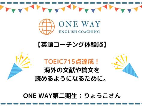 【英語コーチング体験談】TOEIC715点達成!海外の文献や論文を読めるようになるために。ONE WAY第二期生:りょうこさん
