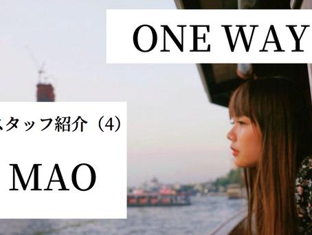 ONE WAYスタッフ紹介④ Mao