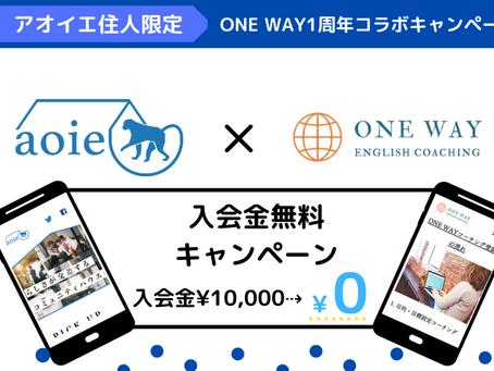 【お知らせ】コミュニティハウス アオイエと提携を発表