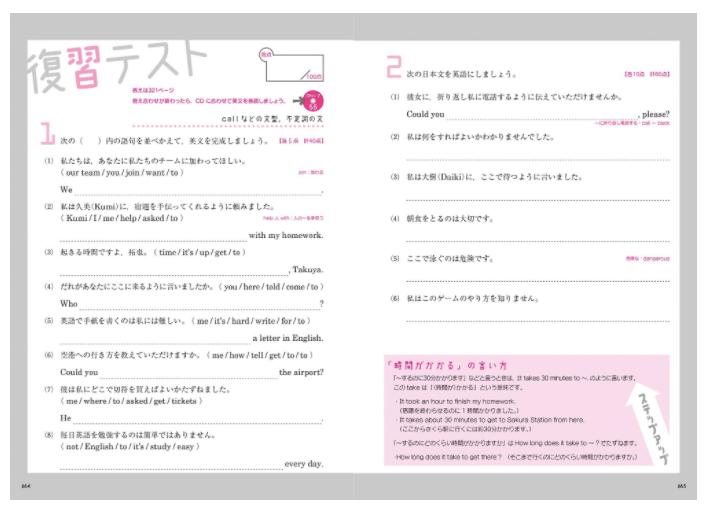 英文法テキスト内容②〜中学〜