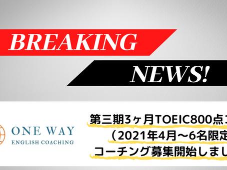 【※残り3名】英語コーチングONE WAY第三期・3ヶ月TOEIC800点コース募集開始!気になる概要・料金は?