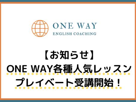 【お知らせ】ONE WAY人気レッスンのプレイベート受講開始!