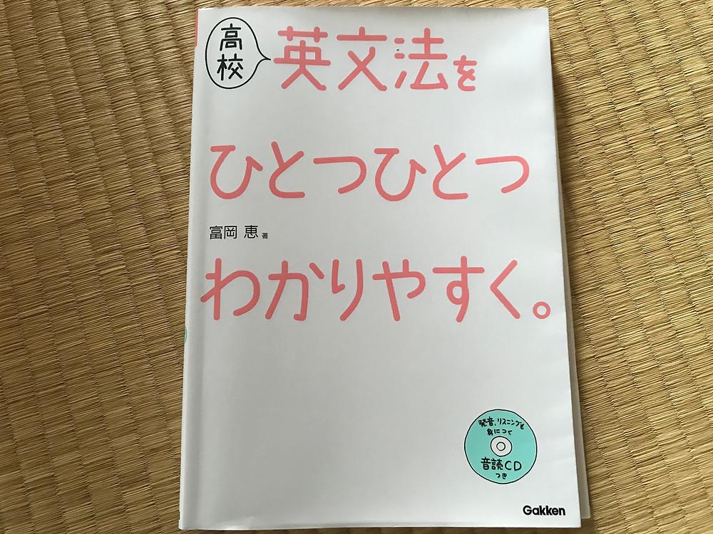 英文法テキストの写真②