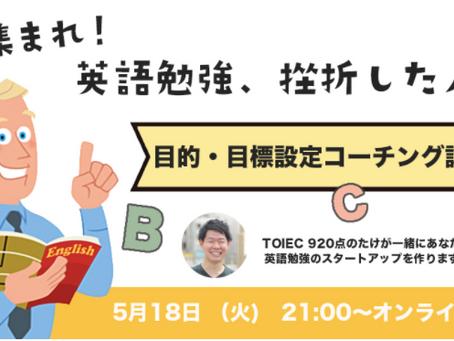 【イベントレポ】ONE WAY×絆家シェアハウスコラボ開催!英語コーチングイベント開催レポ
