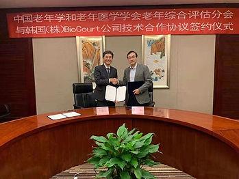 biocourt_china_001.jpg