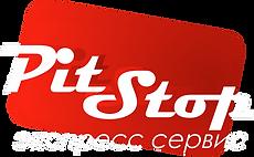 Усолье-Сибирское, пит стоп, шиномонтаж, ремонт авто, pit stop, развал-схождение, сход-развал