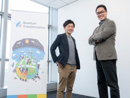東北大学の量子コンピューティング共同研究講座参画と客員教員就任のお知らせ
