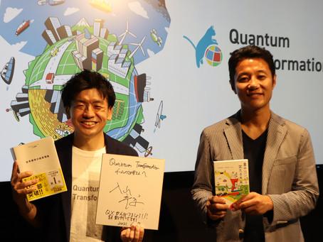 【テレ東経済ニュースアカデミー】入山先生と量子コンピュータのお話をしました