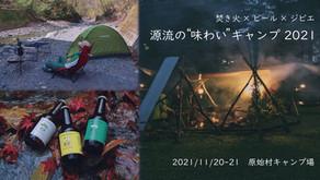 """【募集中】焚き火×ビール×ジビエ 源流の""""味わい""""キャンプを開催します!"""