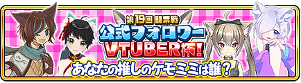 055_touhyoureach19_banner.png