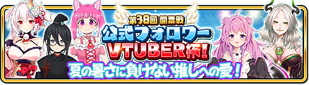 099_touhyoureach33_banner.png