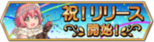 【WoZ】リリース記念バナー_190605.png