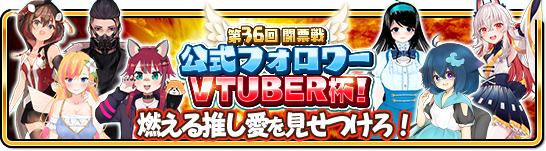 094_touhyoureach36_banner.png
