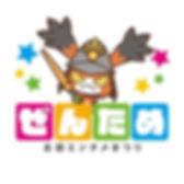 ぜんためアイコン.jpg