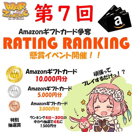 RRアマギフ争奪イベント(第7回用).png