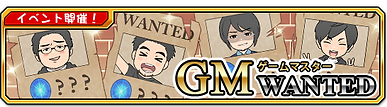 GM_WANTED_190731.png
