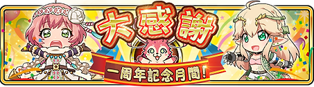 049_ anniversary_banner.png