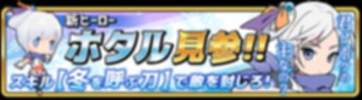 010_hotaru_banner.png
