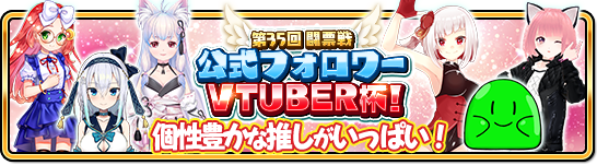 093_touhyoureach35_banner.png