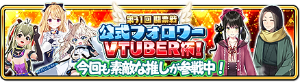 082_touhyoureach31_banner.png