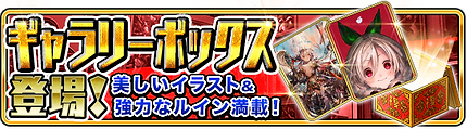 025_gallery_banner.png