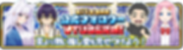 043_touhyou15_banner.png