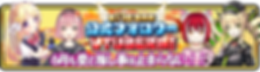 039_touhyou13_banner.png