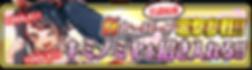 007_kiminomiya_banner.png