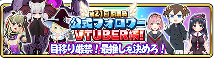 060_touhyoureach21_banner.png