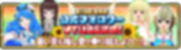 041_touhyou14_banner (1).png