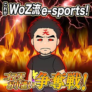 009_esports_ad.png