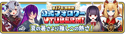 051_touhyoureach17_banner.png