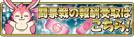 059_touhyokokuti_banner.png