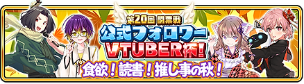 058_touhyoureach20_banner.png