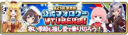 065_touhyoureach23_banner.png