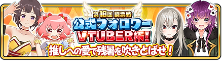 054_touhyoureach18_banner.png