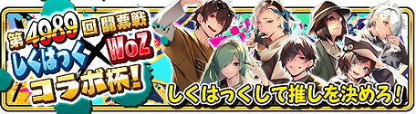 045_touhyou16_banner.png