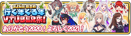 070_touhyoureach26_banner.png